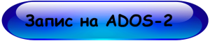 Записатися на діагностику аутизму