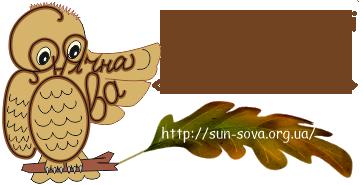 Сонячна Сова